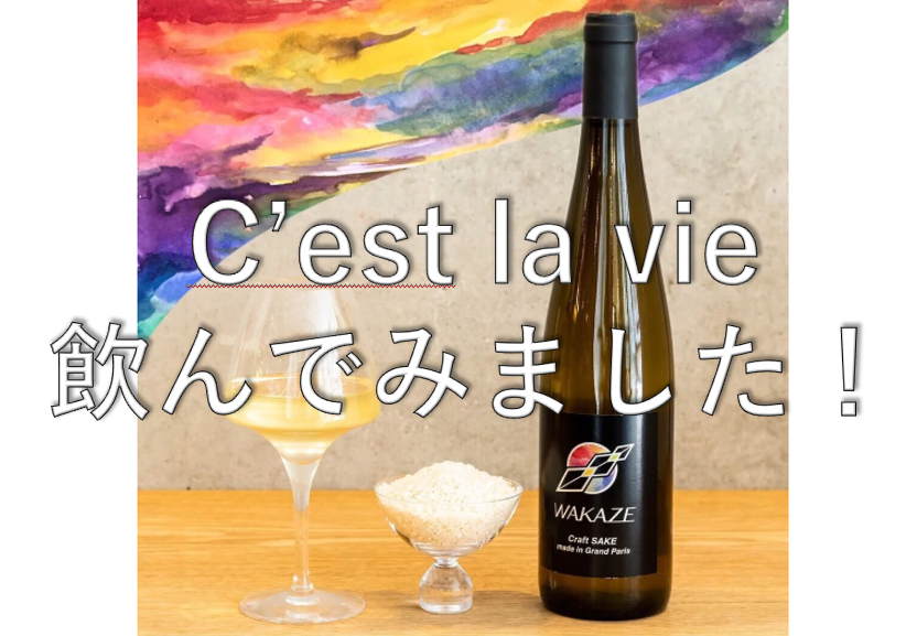 【日本酒紹介:2本目】株式会社WAKAZE C'est la vie