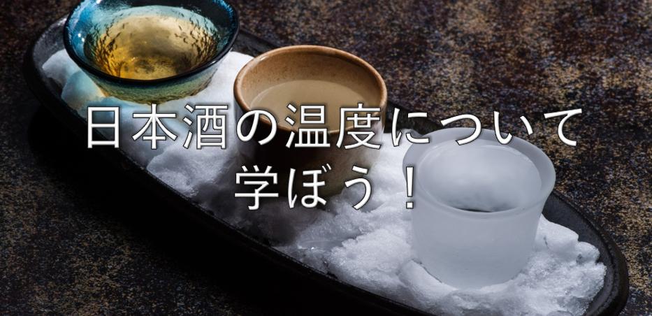 【日本酒雑学】日本酒の温度別の呼び方について【冷やと冷酒の違いって?】