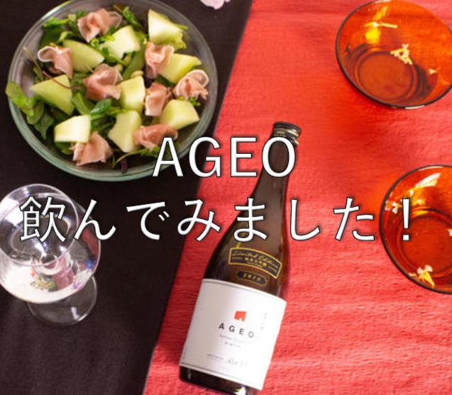 【日本酒紹介:4本目】北西酒造 AGEO 純米大吟醸 無ろ過生原酒