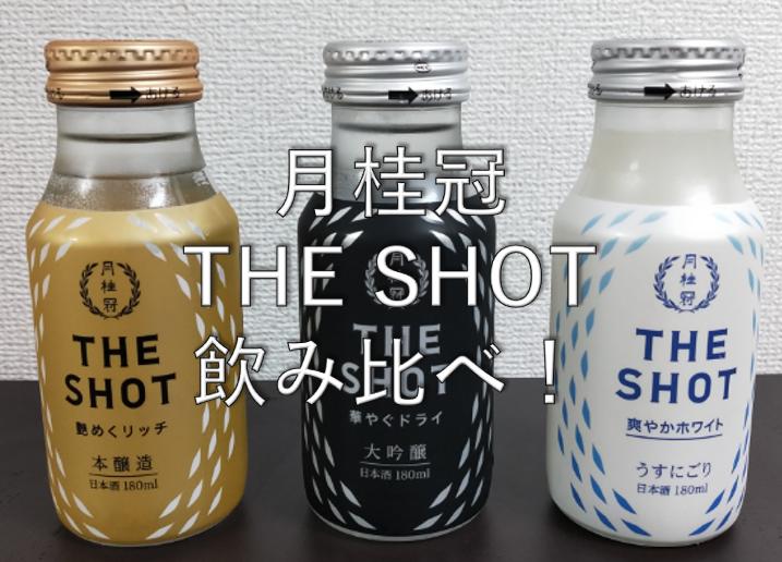 【日本酒紹介:3本目】月桂冠THE SHOT飲み比べ!【スーパーで買えるよ!】
