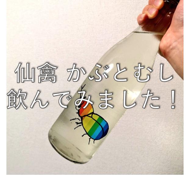 【日本酒紹介:5本目】仙禽(せんきん)かぶとむし 無濾過生原酒