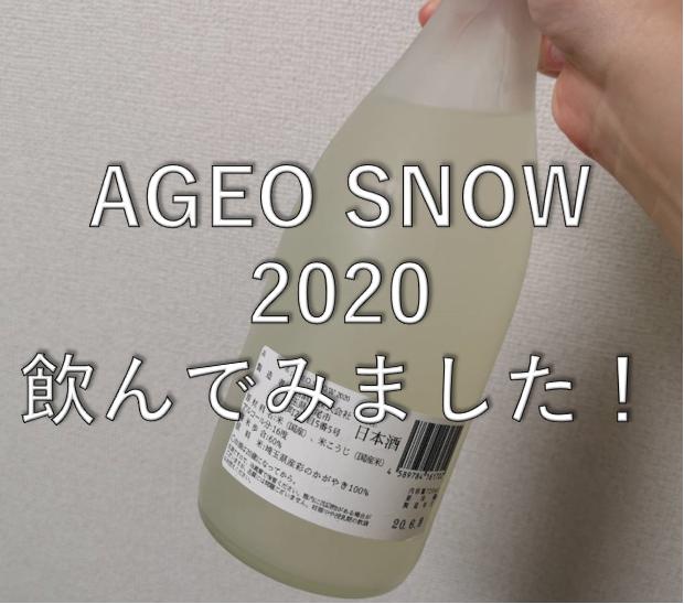 【日本酒紹介:6本目】AGEO SNOW 2020(未販売)*6/23時点