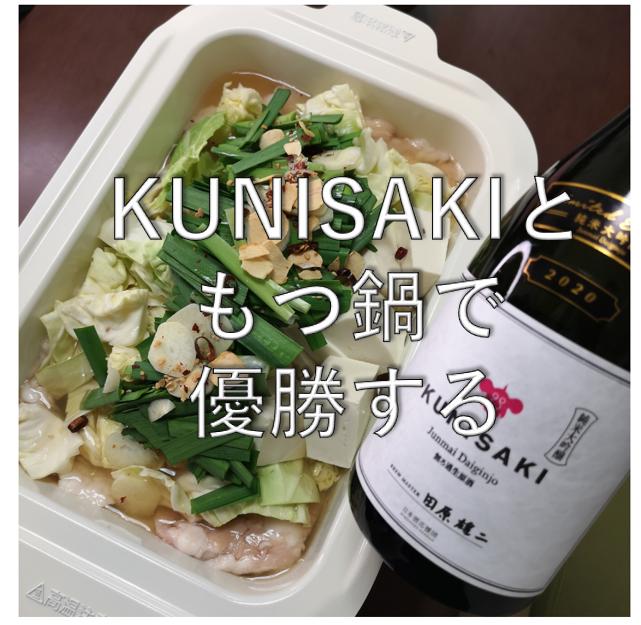【日本酒セット紹介】KUNISAKIともつ鍋セットで寒い冬に優勝しませんか?