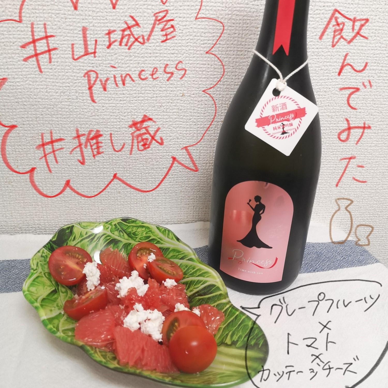 【日本酒紹介:8本目】山城屋Princess